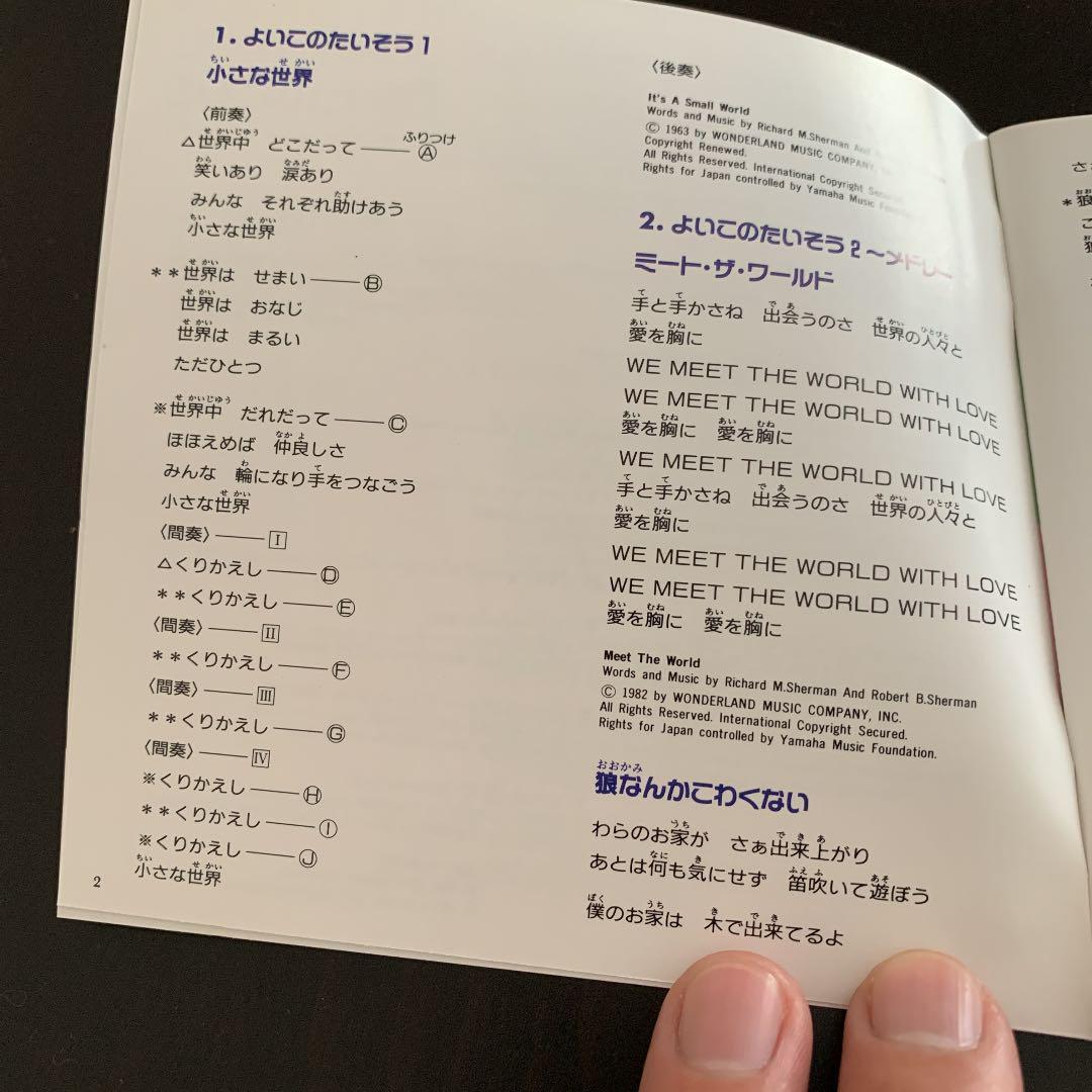 世界 日本 小さな 歌詞