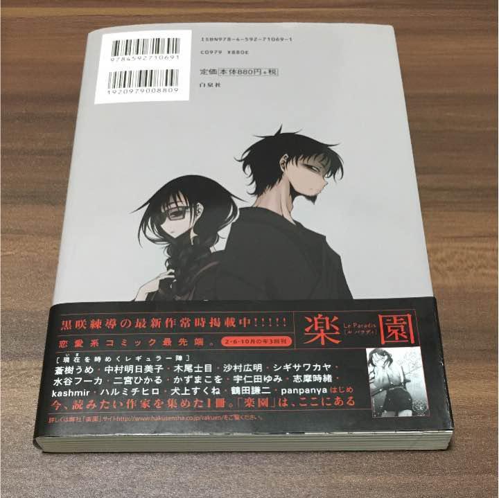 Yue Lao JAPAN Rendo Kurosaki Houkago Play Artist manga