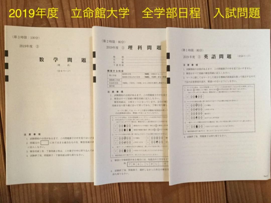 大学 入試 日程 立命館