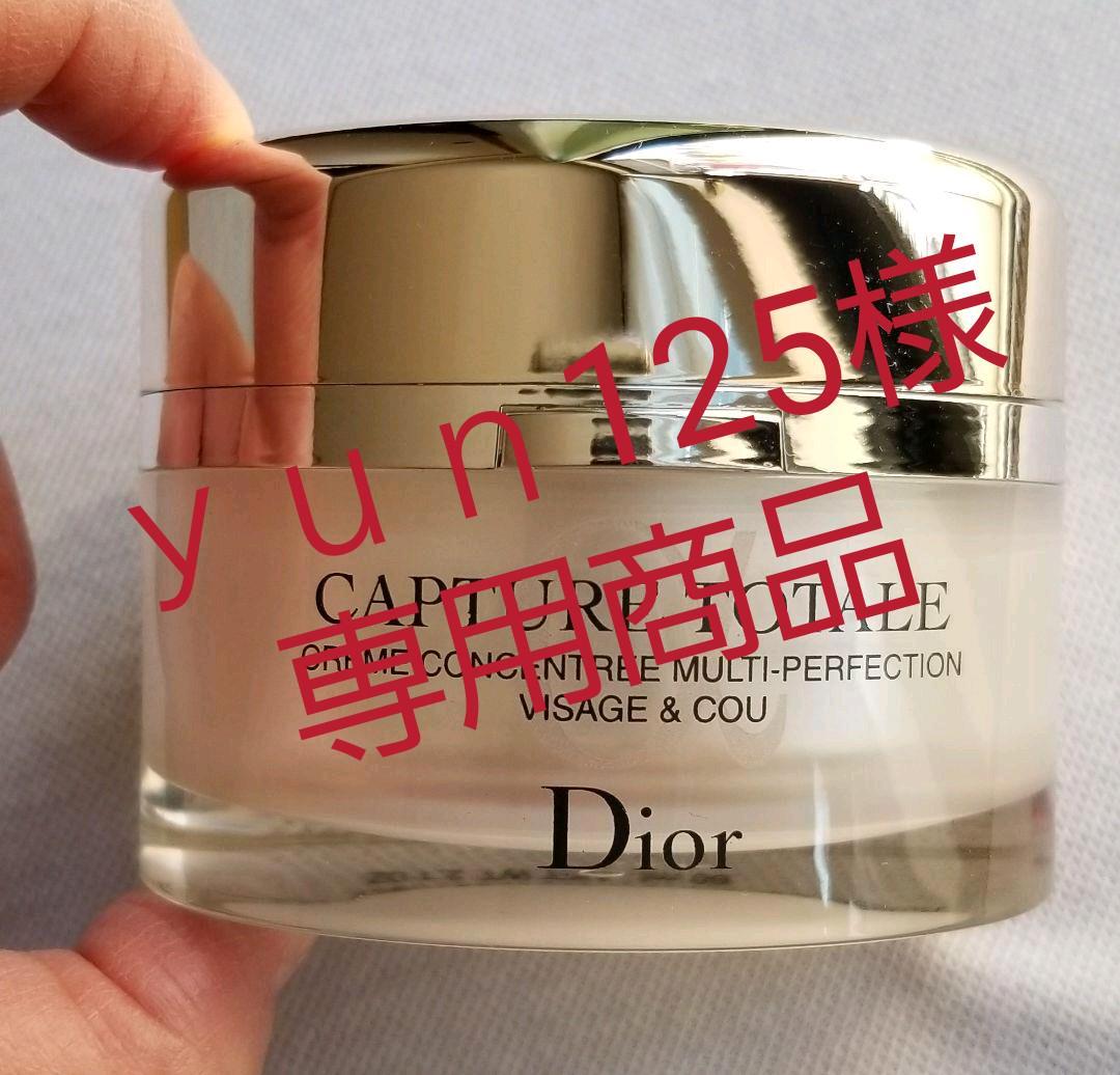 first rate 1cd05 0dae5 【ケースのみ】Dior ディオール カプチュール トータル クリーム (¥1,000) - メルカリ スマホでかんたん フリマアプリ