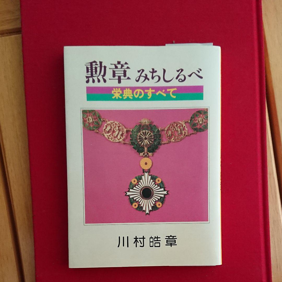 メルカリ - 勲章みちしるべ 栄典のすべて 川村皓章 【趣味/スポーツ ...