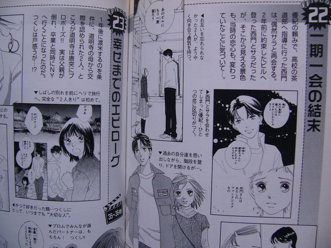 次 花 より 男子 小説 2
