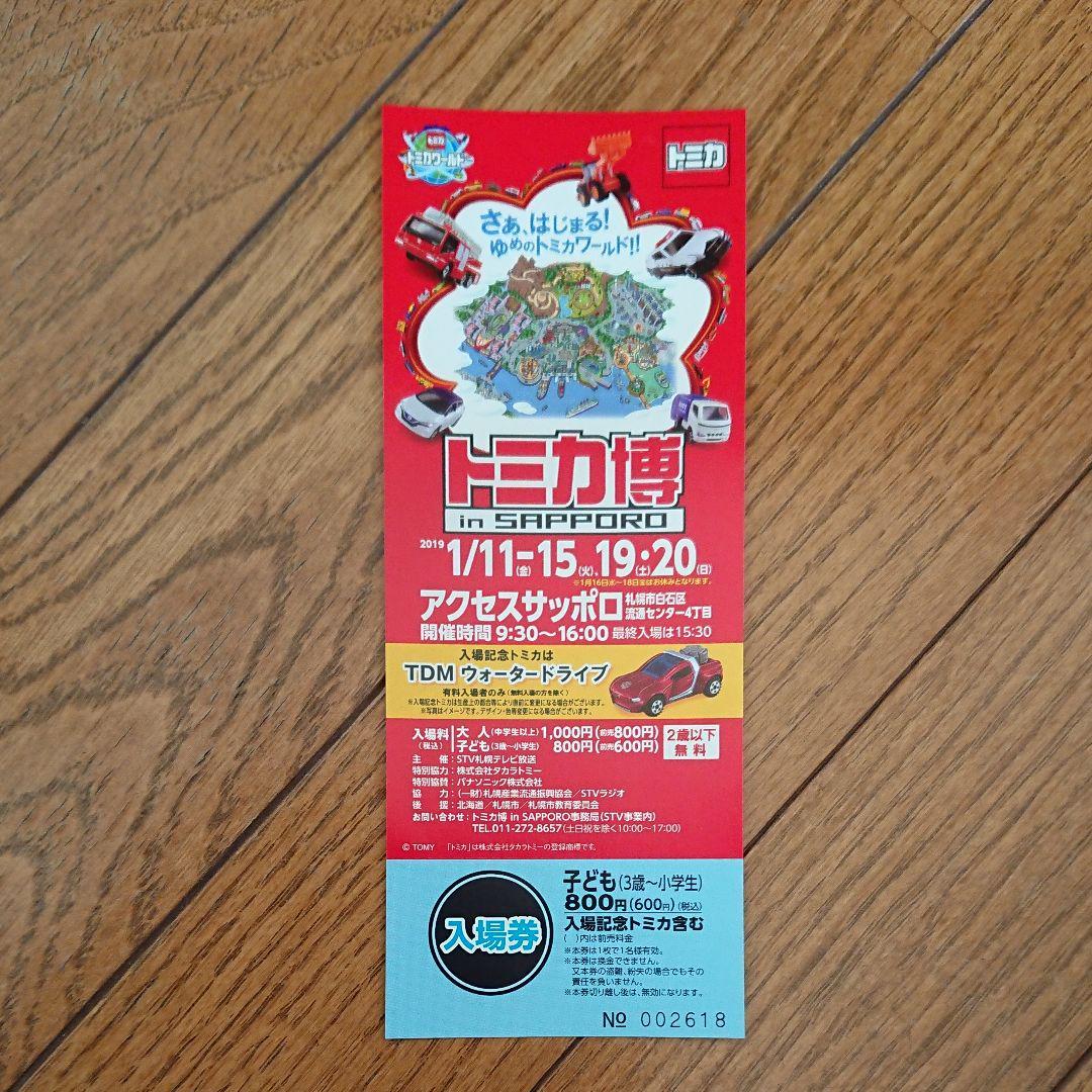 札幌 トミカ 博 2019