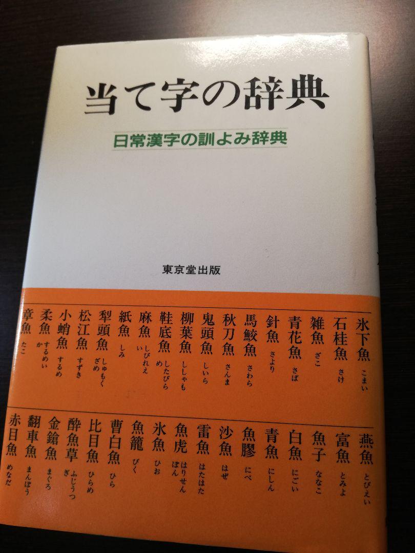 いかなご 漢字