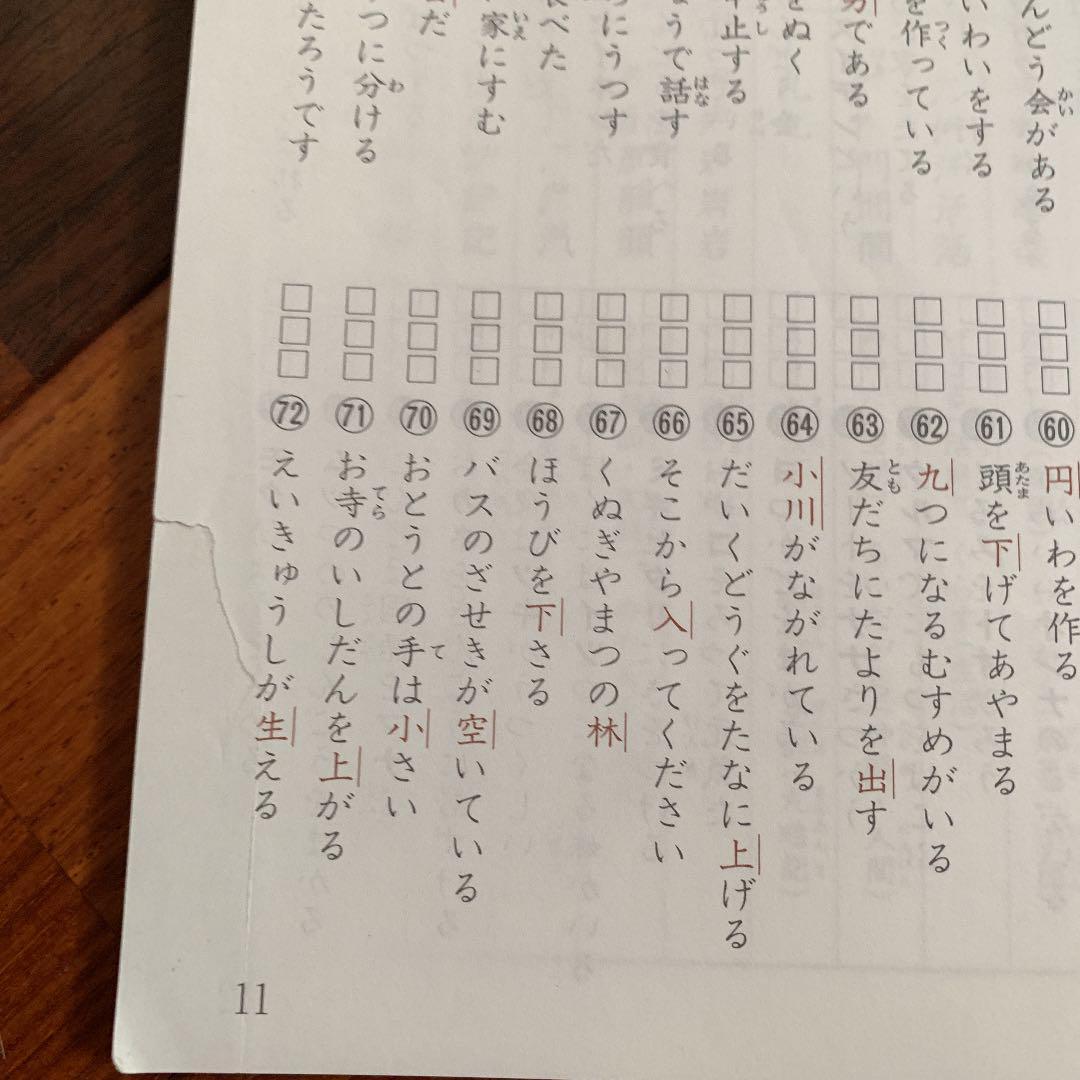 漢字 くぬぎ