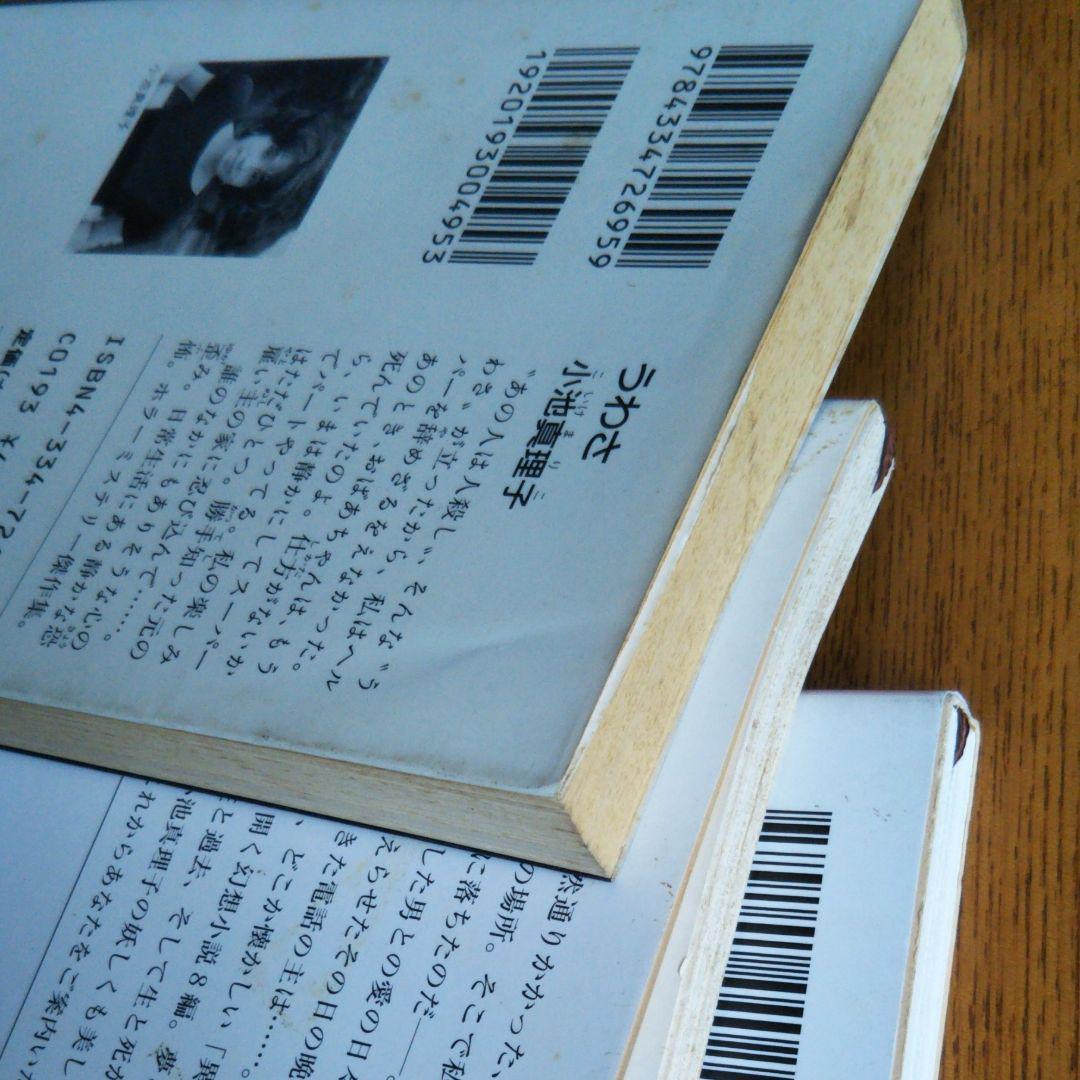メルカリ - 玉虫と十一の掌篇小説 【文学/小説】 (¥720) 中古や未使用 ...