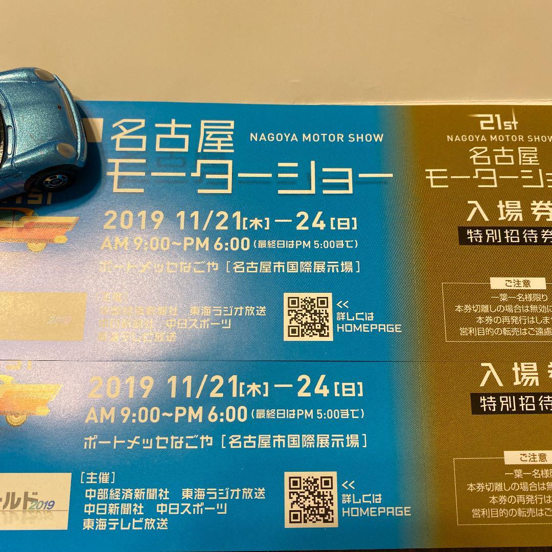 名古屋 モーター ショー 2019 チケット