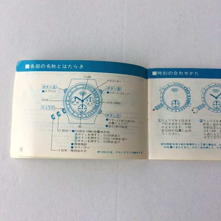 info for 9ebc8 39eb5 SEIKO セイコー 初代 スピードマスター 取扱い説明書 7A28(¥1,200) - メルカリ スマホでかんたん フリマアプリ