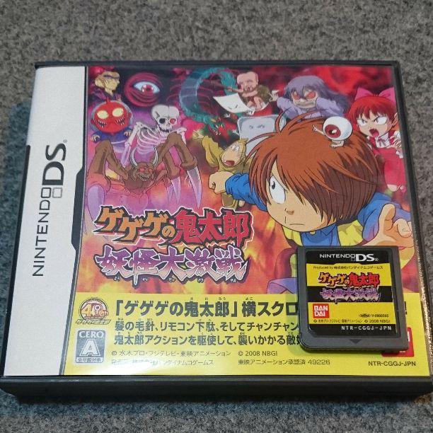 Nintendo DS ゲゲゲの鬼太郎 妖怪大激戦(¥2,333) , メルカリ スマホでかんたん フリマアプリ
