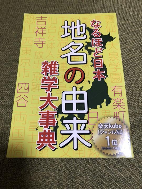 メルカリ - なるほど日本 地名の由来 雑学大事典 (¥400) 中古や未使用 ...