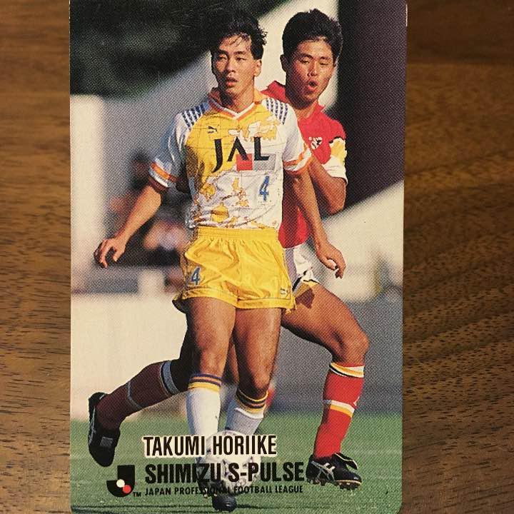 メルカリ - 1993 カルビーJリーグカード 堀池巧 澤登正朗 【スポーツ ...
