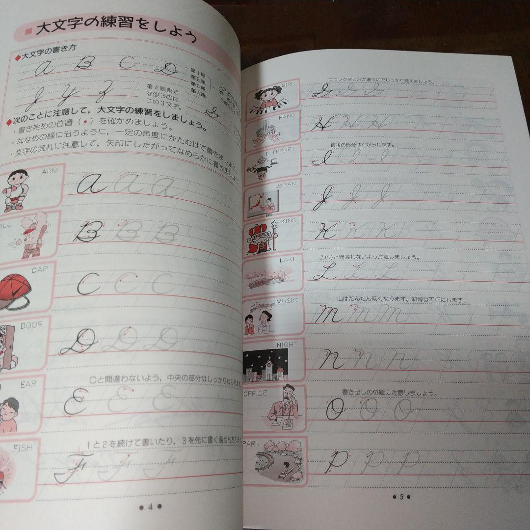 ABC of ENGLISHペンマンシップ はじめての筆記体練習ノート
