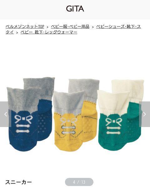 5020e16531330 メルカリ -  新品未開封 ゆったりゴム口のやさしいベビー靴下 3柄 ...