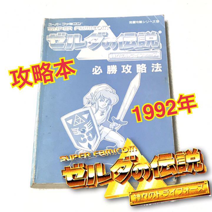 の 攻略 スーパーファミコン 伝説 ゼルダ