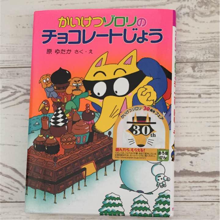 かいけつゾロリのチョコレートじょう(¥ 450) , メルカリ スマホでかんたん フリマアプリ