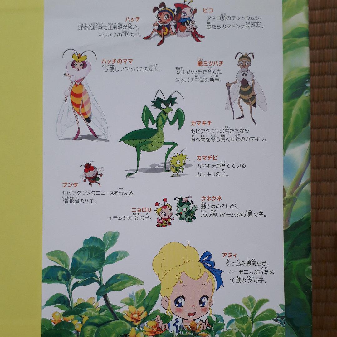 メルカリ - 昆虫物語みつばちハッチ 勇気のメロディアニメ絵本 (¥800 ...