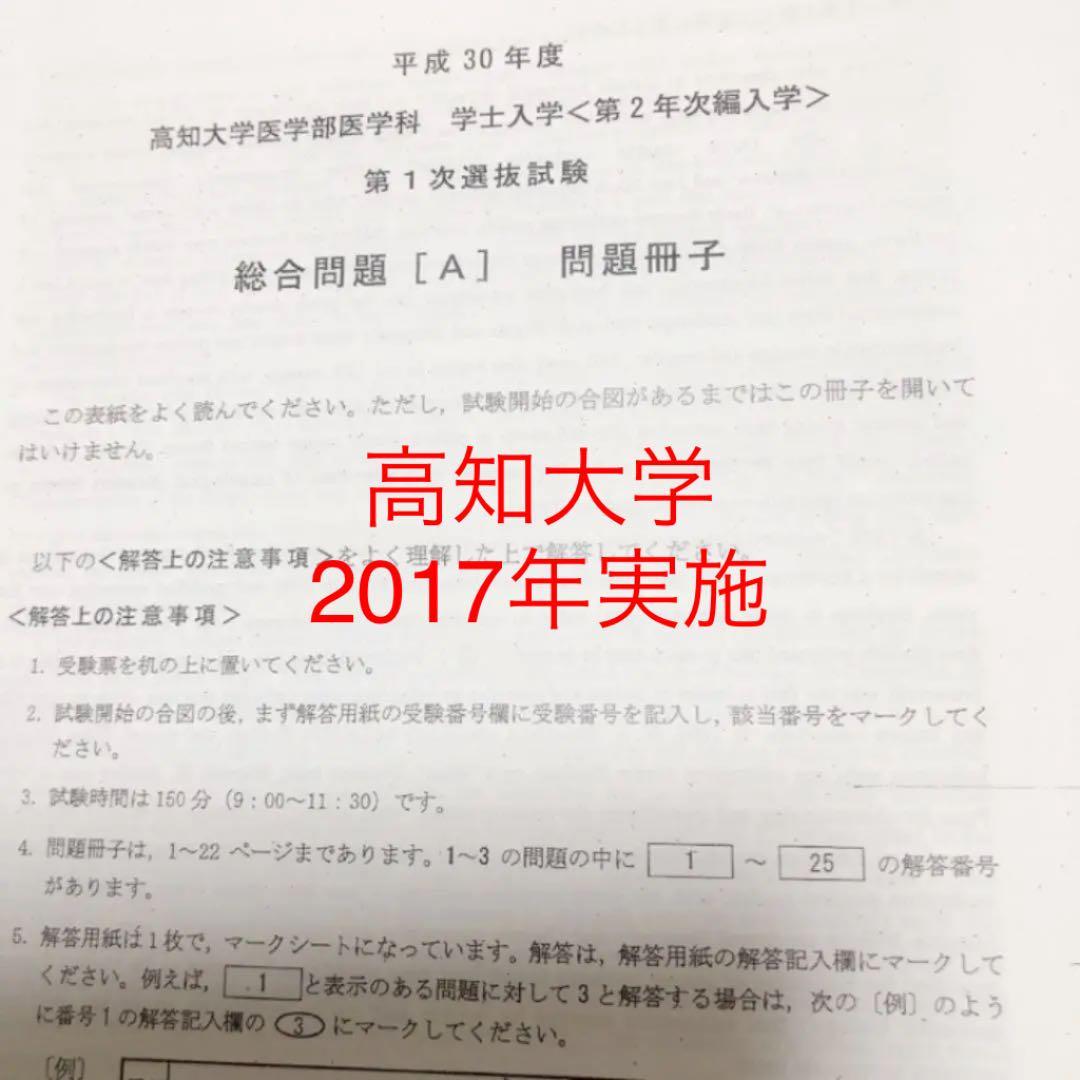 大学 編入 高知 医学部