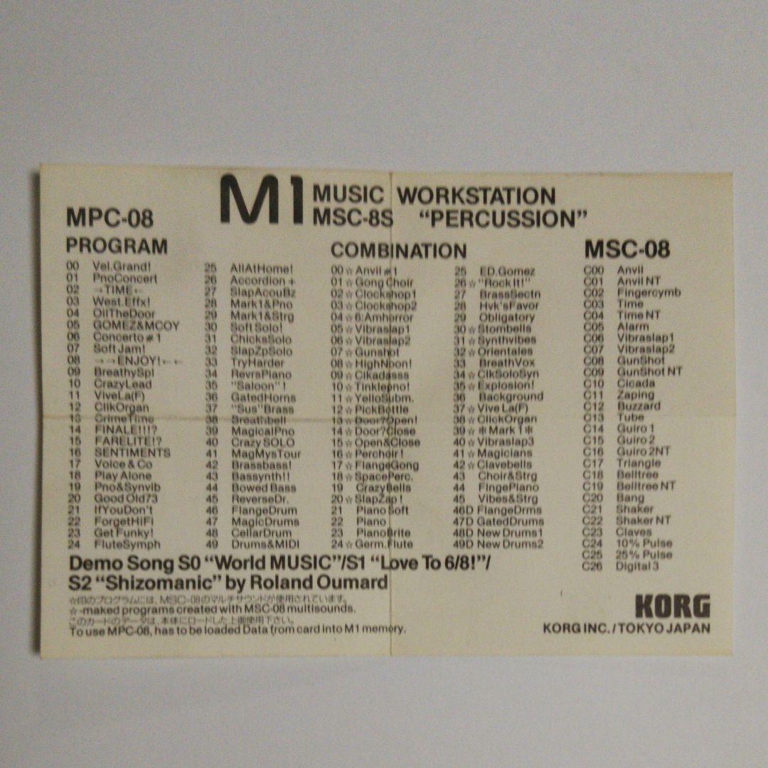 音色カード KORG M1 PERCUSSIONペア 及び DRUMS1ペア(¥3,500) - メルカリ スマホでかんたん フリマアプリ