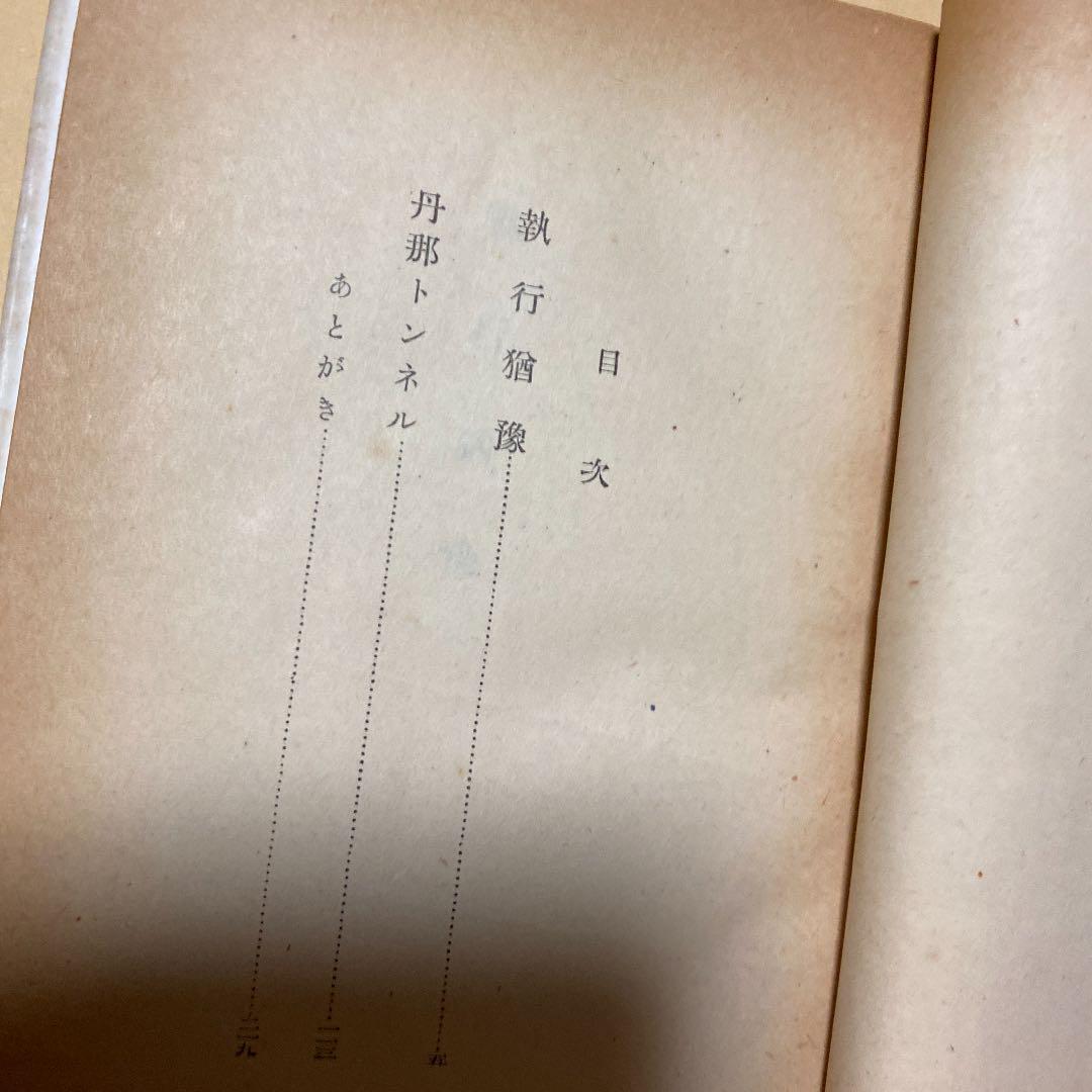 メルカリ - [稀覯本 ]執行猶予 小山いと子 直木賞受賞作 初版カバー帯 ...