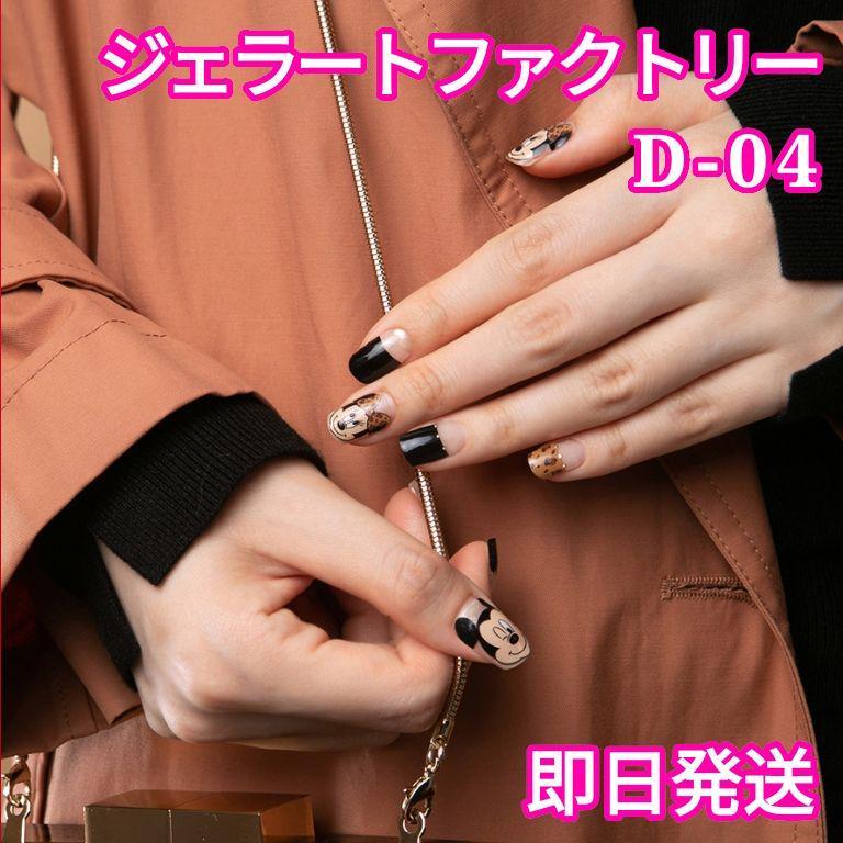 D,04 ジェラートファクトリー 韓国 ネイルステッカー ディズニー ミッキー(¥1,888) , メルカリ スマホでかんたん フリマアプリ
