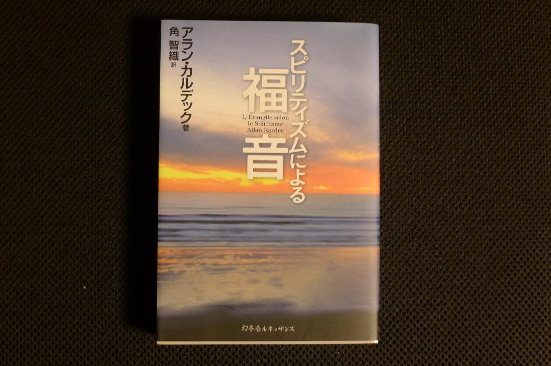 メルカリ - スピリティズムによる福音 アラン・カルデック 【ノン ...