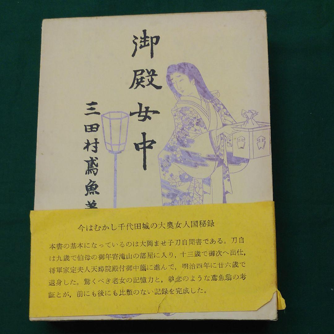 メルカリ - 御殿女中 三田村鳶魚 【人文/社会】 (¥5,000) 中古や未使用 ...
