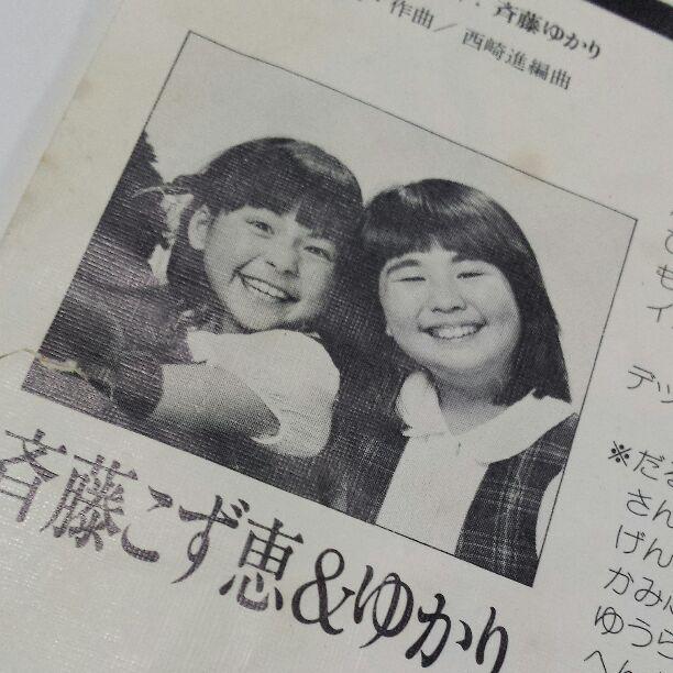 斉藤 こず恵