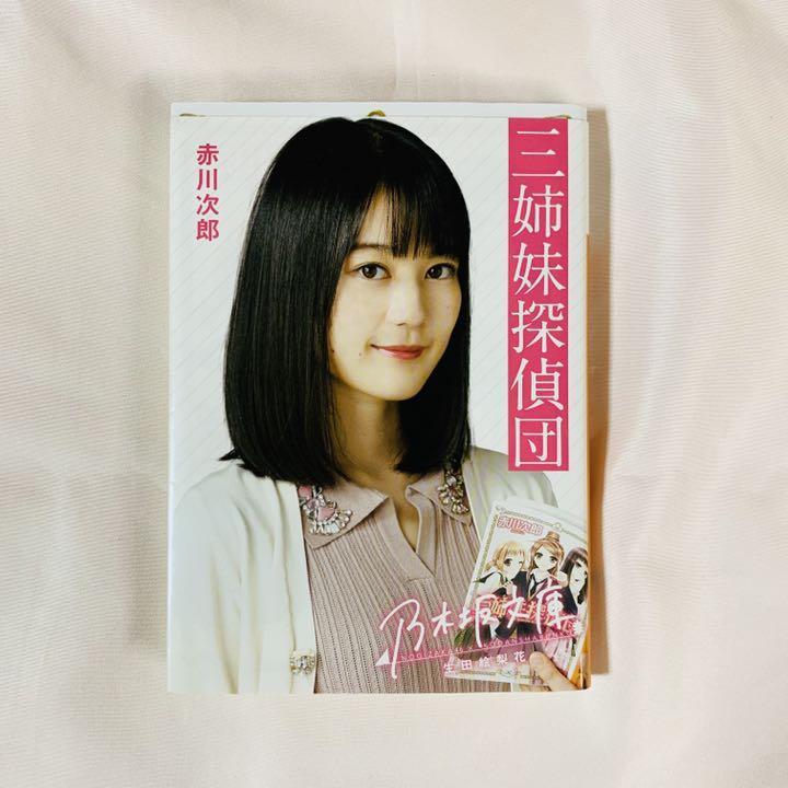 46 小説 乃木坂