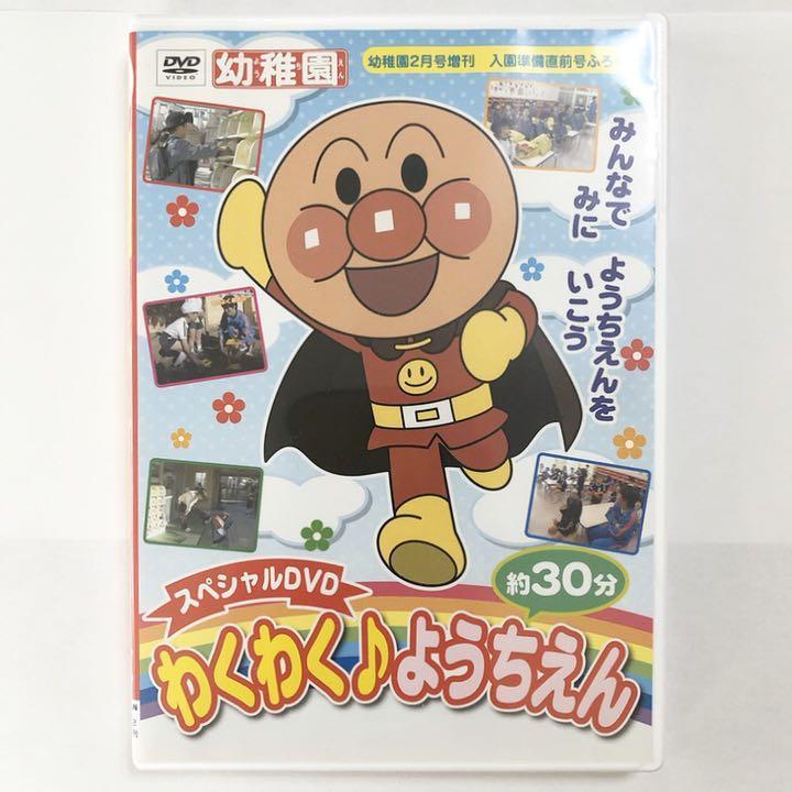 アンパンマン スペシャル