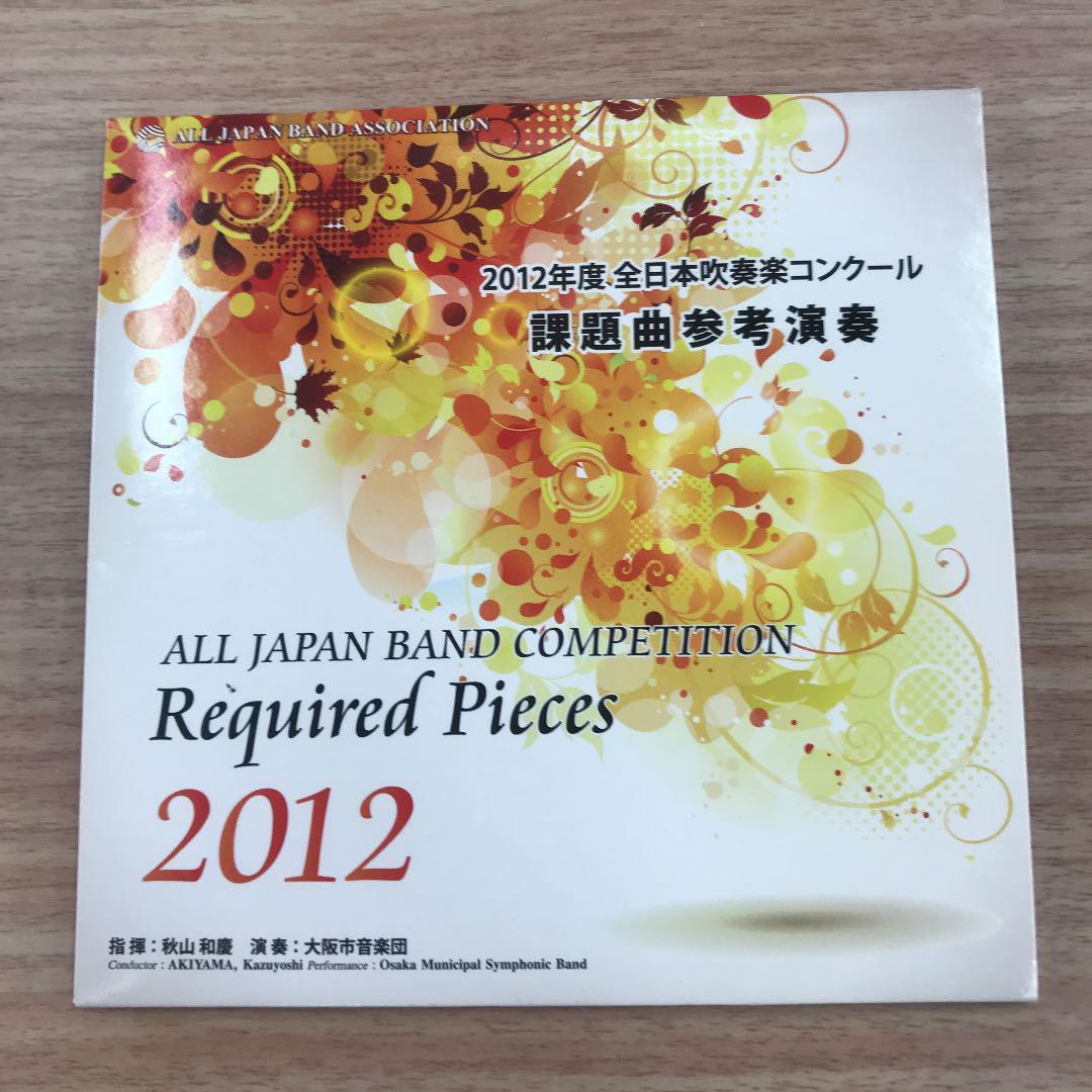 メルカリ - 2012年度全日本吹奏楽コンクール課題曲 CD 【クラシック ...