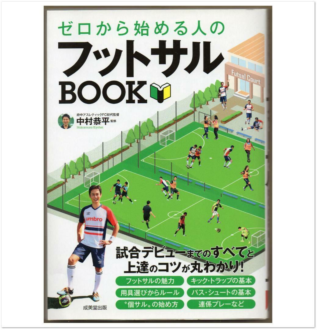 メルカリ ゼロから始める人のフットサルbook 趣味 スポーツ 実用 450 中古や未使用のフリマ
