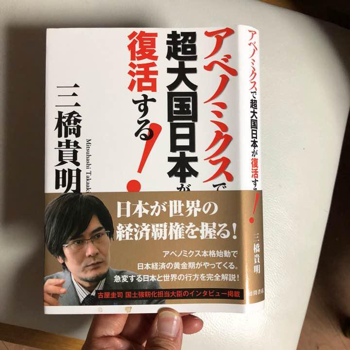 三橋貴明「断言します。安倍晋三は憲政史上、日本国民を最も貧困化させた首相です。」  [324064431]->画像>24枚