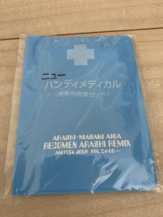 メルカリ - 相葉雅紀 レコメンアラシリミックス ノベルティグッズ ...