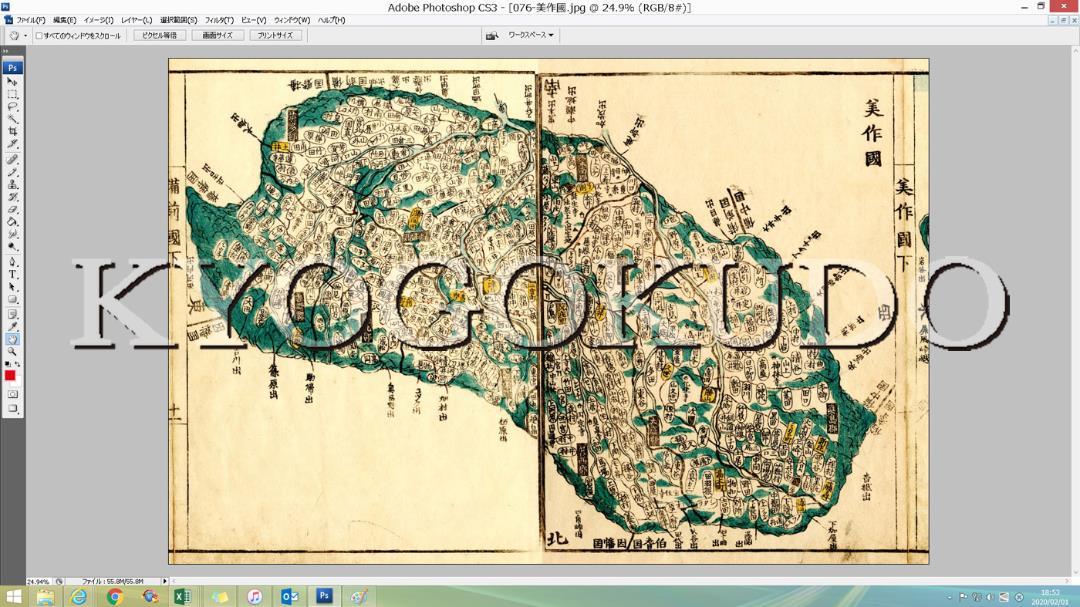 メルカリ - 天保八年 国郡全図美作国 スキャニング画像データ 古地図 ...