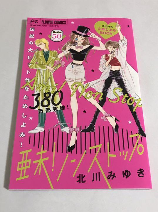メルカリ - 亜未 ノンストップ 北川みゆき 【少女漫画】 (¥300) 中古や ...
