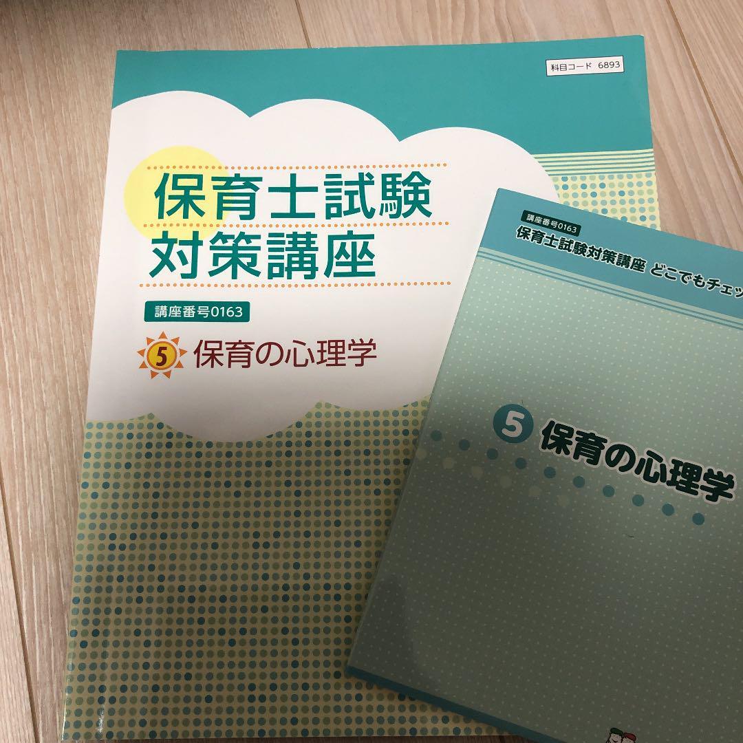 試験 対策 士 保育