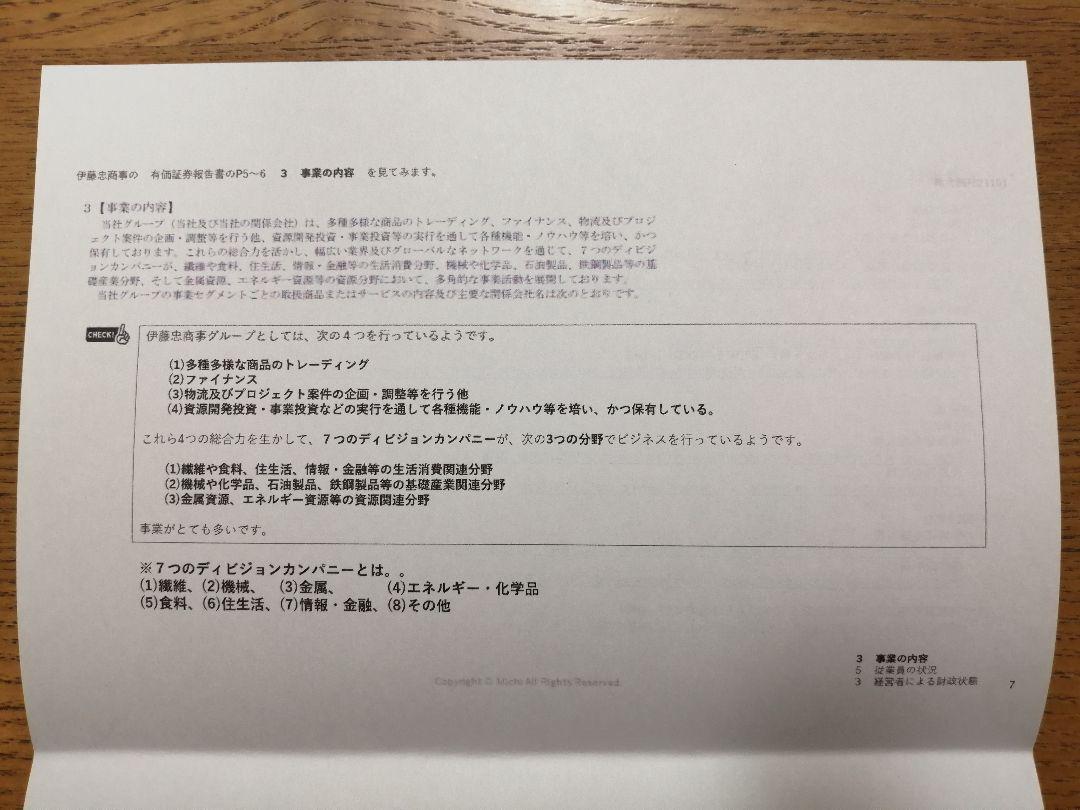 三菱 商事 有価 証券 報告 書