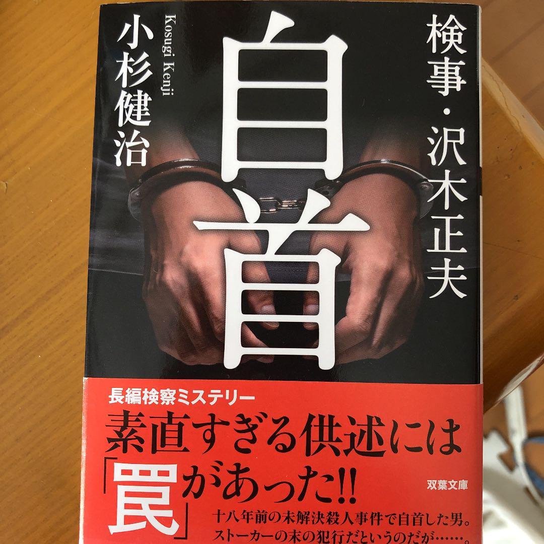 メルカリ - 自首 【文学/小説】 (¥300) 中古や未使用のフリマ