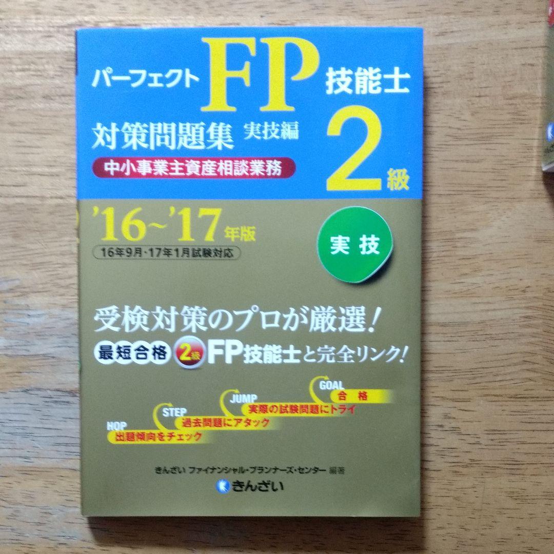 Fp2 級 きんざい