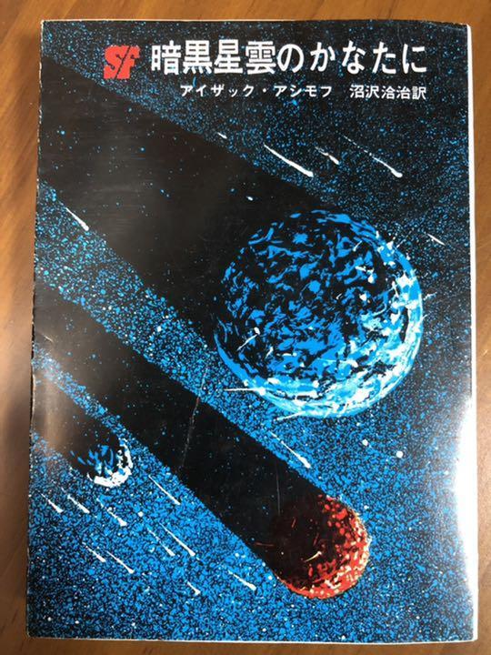 メルカリ - アイザック・アシモフ わたしはロボット/暗黒星雲のかなた ...