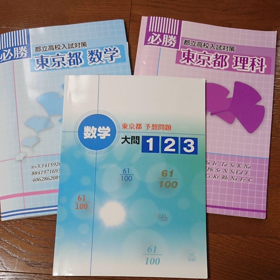 都立 入試 解答 速報 東京都立大学@入試の解答速報にも使える掲示板:受験BBS