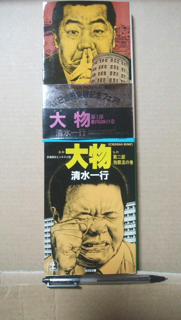 メルカリ - 大物/第一部相場師の巻/第二独眼流の巻/(著者)清水 ...