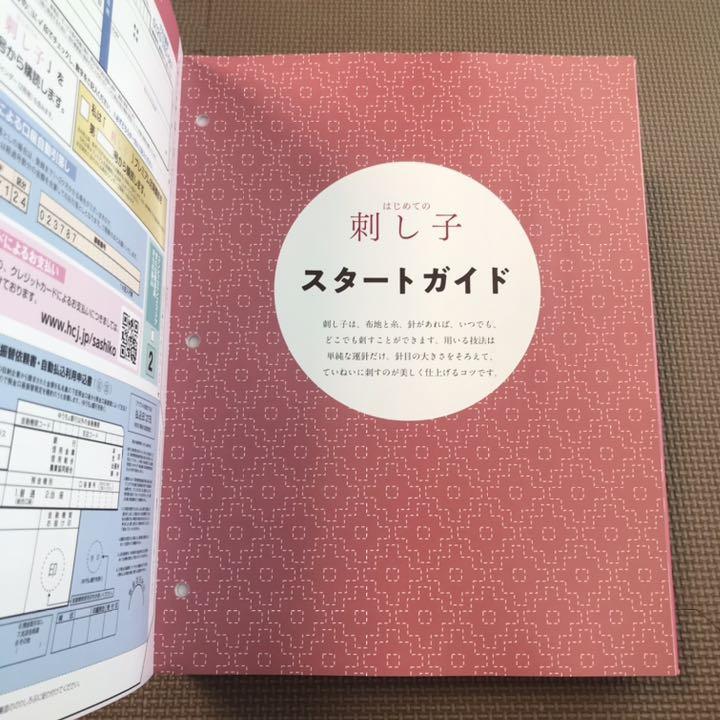 号 刺し子 創刊