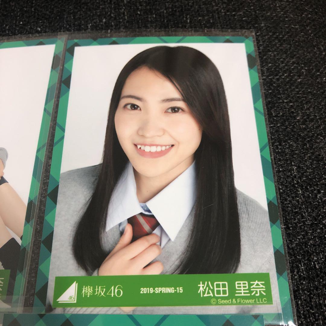 里奈 46 欅 坂 松田