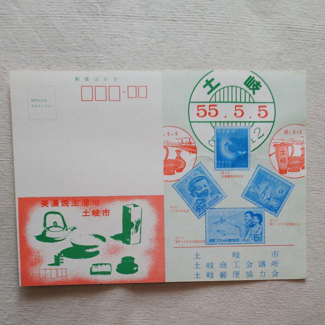 メルカリ - 昭和5ならびの子供の日 記念押印 【使用済切手/官製はがき ...