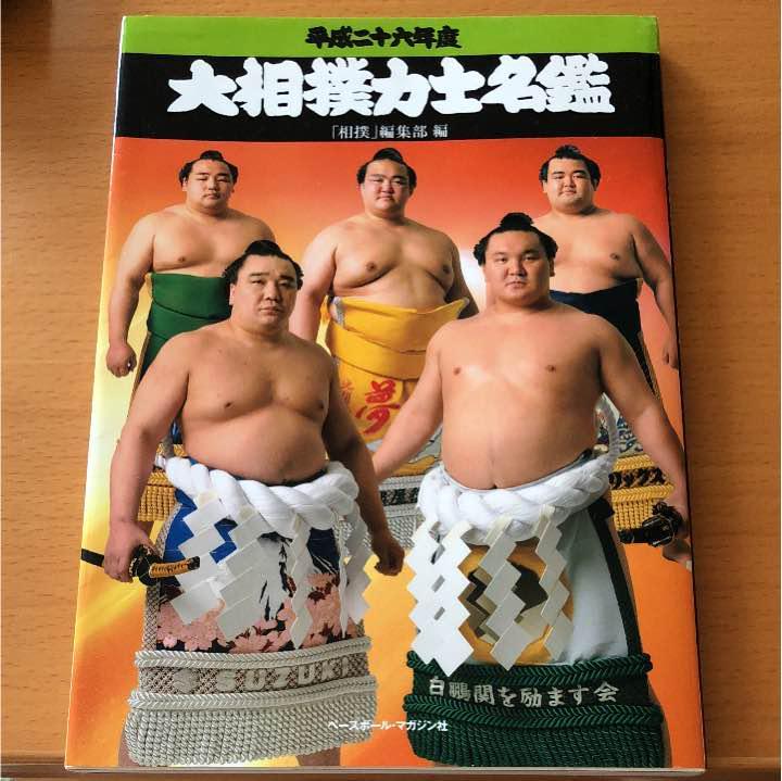 メルカリ - 大相撲力士 名鑑 平成26年度 【趣味/スポーツ/実用】 (¥399 ...