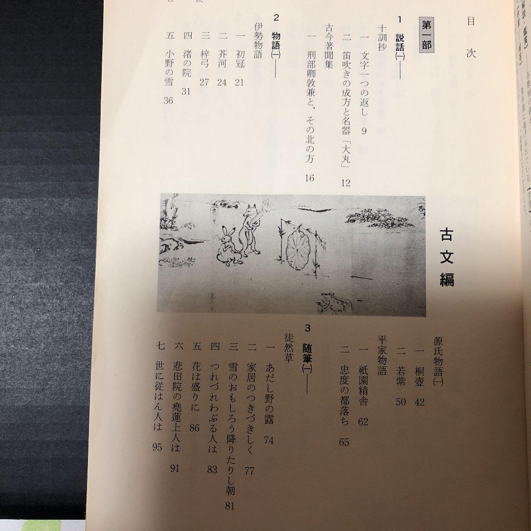 小 語 も 物語 源氏 訳 柴垣 と の 現代