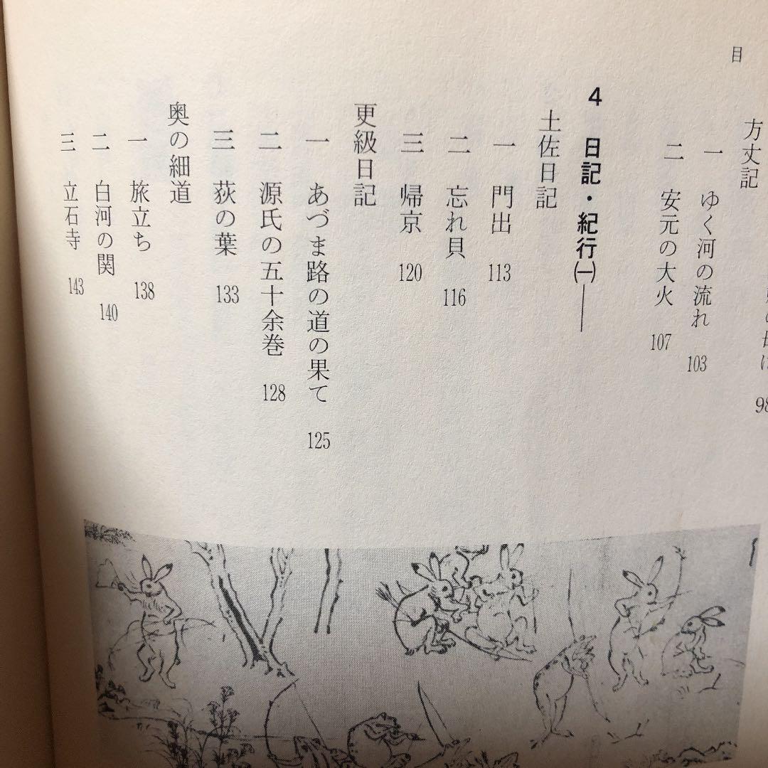 語 更級 日記 訳 現代