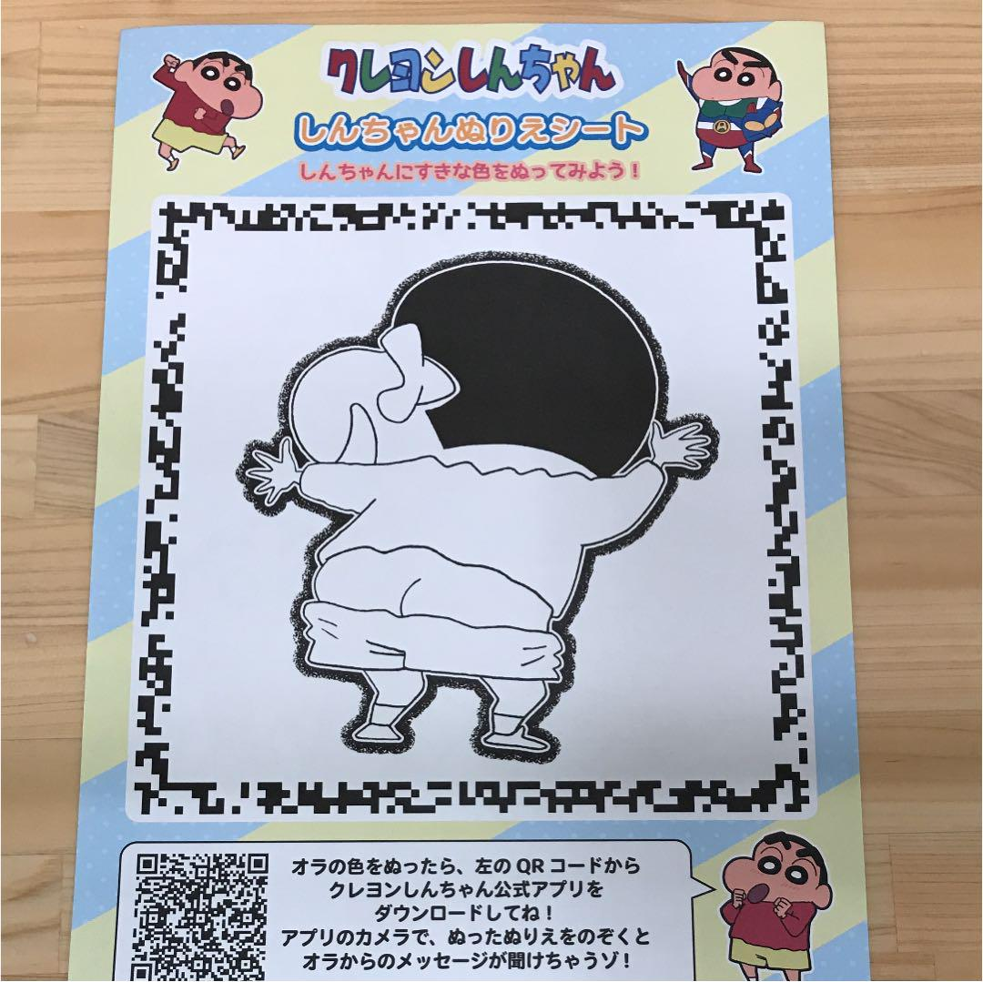 メルカリ 非売品 クレヨンしんちゃん ぬりえシート3種類セット