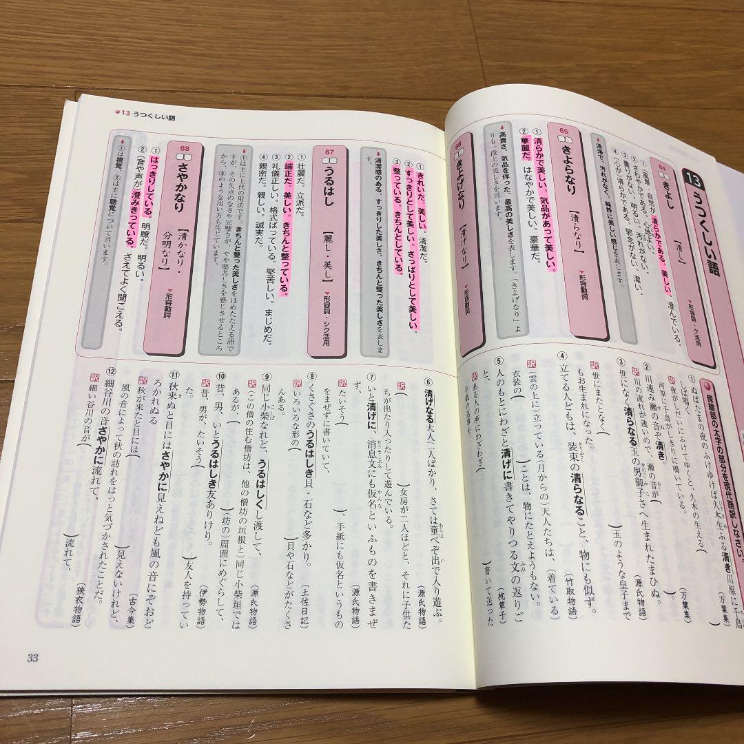 古文単語・暗記ドリル:三羽邦美【メルカリ】No.1フリマアプリ
